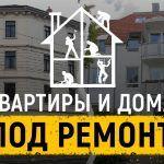 Квартиры и дома в Германии под ремонт  Ляйпциг аукционы недвижимости