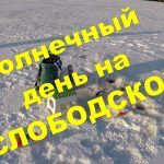 На Слободском солнечно.7.03.2020.Шашлык.Рыбалка.#Sunny day on lake Slobodskoe.Barbecue.Fishing.