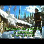 Поездка на участок в зимовье (2 часть) 18 03 20