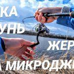 Рыбалка на Орели. Весенние ОКУНЯ и ЩУКА с ЖЕРЕХОМ на МИКРОДЖИГ