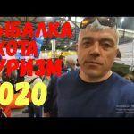 «Рыбалка, охота, туризм 2020». Выставка в Киеве.