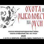 ВЫСТАВКА ОХОТА И РЫБАЛКА 2020 SEANOVO КИТАЙ НАСТУПАЕТ
