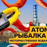 Атомная рыбалка 2020! Усовершенствованная моторная лодка «Bomber» («Бомбер»)