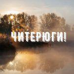 Читерюги! Песня по игре «Русская Рыбалка 4»