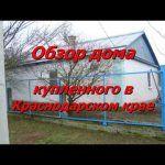 Дом который мы купили в Краснодарском крае. Обзор дома и всех построек.Ейский район.