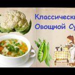 Классический Овощной Суп  / Книга Рецептов / Bon Appetit