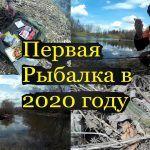 Первая рыбалка 2020. Спиннинг и Отводной поводок. Смех да и только