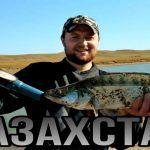 Рыбалка в Казахстане /Ловля ЩУКИ СУДАКА ОКУНЯ/ Вспомним Как Все Начиналось/