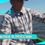 ЧАСТ 2 РЫБАЛКА В РОССИИ