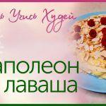 ФИТНЕС РЕЦЕПТЫ | Лёгкий торт «Наполеон» из лаваша | ПП Рецепты десертов | Десерт из Лаваша