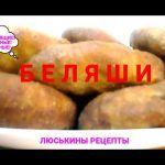 Как сделать ХРУСТЯЩИЕ БЕЛЯШИ/ Рецепт из советских времен