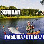 РЫБАЛКА НА РЕКЕ ЗЕЛЕНАЯ / ИСКРОВКА / ИНГУЛЕЦ / ДОЖДЬ / КЛЕВ #ингулец #искровка #рыбалка #отдых