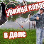 РЫБАЛКА / УБИЙЦА КАРАСЯ В ДЕЛЕ / КАРАСЬ В ШОКЕ #карась #убийцакарася #рыбалка2020 #ловлякарася #клев