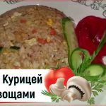 Рецепт дня   Жареный Рис с Курицей и Овощами   Быстро и Вкусно