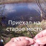 Рыбалка на Куде 7 мая часть 1