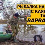 Рыбалка на донку с каяком ВАРВАР 380
