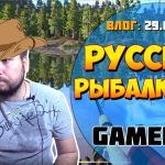 Русская рыбалка 4 | GAMEPLAY | семейный канал | влог