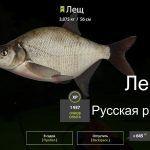 Русская рыбалка 4 — река Северский Донец — Лещ