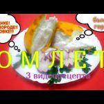 ВКУСНО делаем ОМЛЕТ —  3 быстрых рецепта: [в банке], [на сковороде], [в духовке] # 03