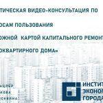 Видео-консультация по пользованию «Дорожной картой капитального ремонта многоквартирного дома»