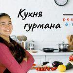 Вкусно готовим с Кухня гурмана 🔥 Вкусные и любимые Рецепты 📝 Советы и Лайфхаки