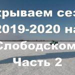 Закрываем зимний сезон 2019-2020 на Слободском.Часть№2.Рыбалка.2.05.2020.#on the lake Slobodskoye.