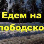 Зимняя рыбалка на Слободском.Закрытие.Часть№1.Приехали.2.05.2020.#on the lake Slobodskoye.