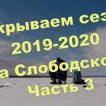 Зимняя рыбалка на Слободском.Закрытие.Часть№3.Шашлык и..2.05.2020#on the lake Slobodskoye.