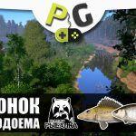 Русская Рыбалка 4 Река Вьюнок, Обзор водоема для новичков